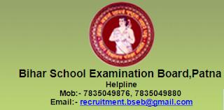 Bihar School Examination Board DEO Question Papers Download