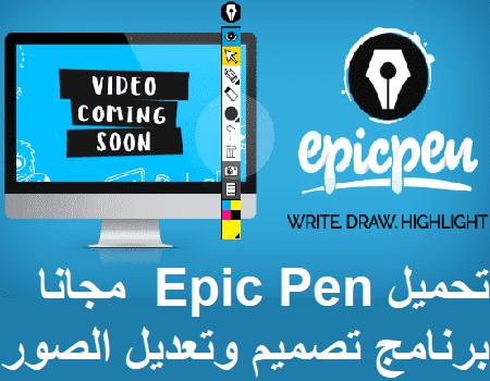 epic pen تحميل