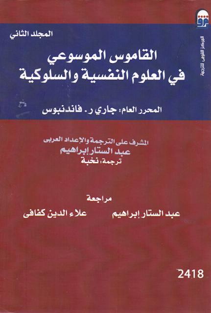 القاموس  الموسوعي في العلوم النفسية و السلوكية  ( المجلد الثاني )
