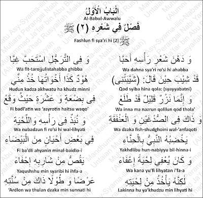 Rambut Nabi Muhammad Rosululloh shallallahu 'alayhi wa sallam (Part 2)