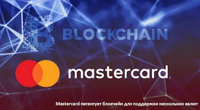 Mastercard патентует блокчейн для поддержки нескольких валют