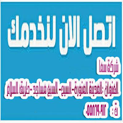 عزل الخزانات بالمدينة المنورة