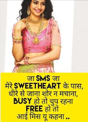 Ja SMS Ja Mere SWEETHEART Ke Pass