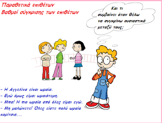 http://users.sch.gr/ipap/Ellinikos%20Politismos/Yliko/Theoria%20Nea/epitheto-parathetika.htm