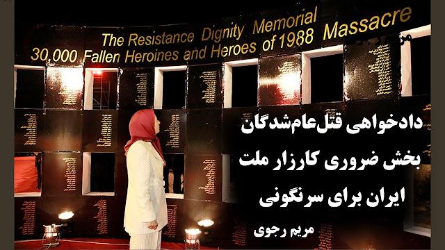 سخنرانی مریم رجوی در سالگرد قتل عام زندانیان سیاسی در سال ۶۷