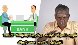 Diseases for the bank employees and the simple solution!