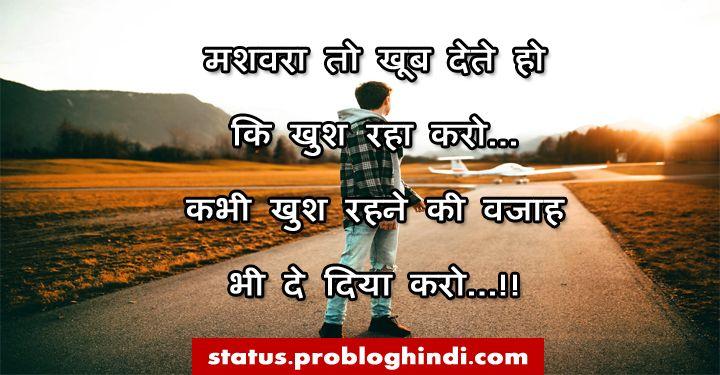Whatsapp Status Updates , Pro Blog Hindi