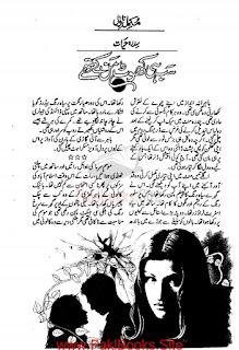 Sub Khott Mann Ke Thay (Complete Novel) By Sidra Hayat
