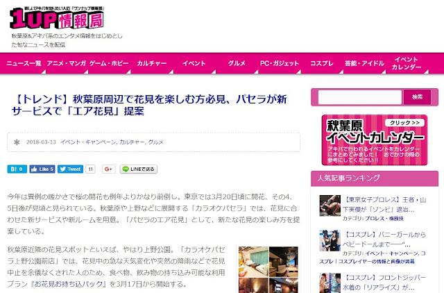 【WEB紹介】1UP情報局にパセラリゾーツ上野公園前店…