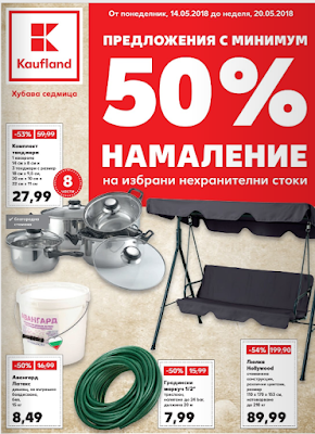 КАУФЛАНД -50% НАМАЛЕНИЯ