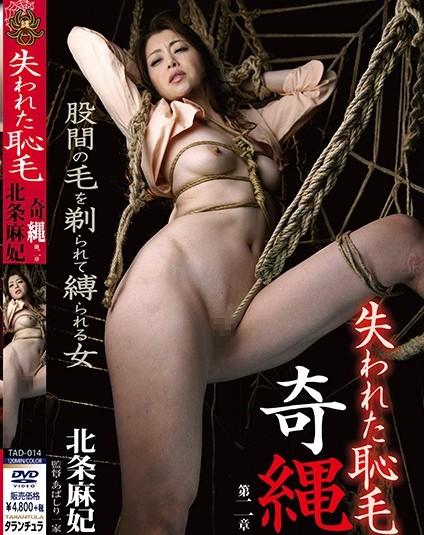 TAD-014 Hojo Maki Oddly Lost Pubic