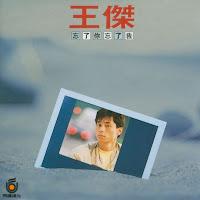 Wang jie ( 王杰 ) -    Xin li de hua