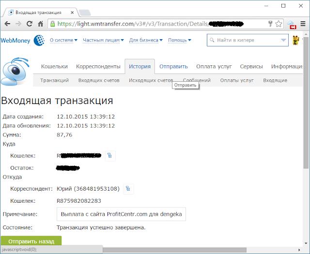 ProfitCentr - выплата  на WebMoney от 12.10.2015 года