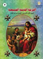 تحميل كتاب التربية الدينية المسيحية للصف الاول الابتدائى الترم الثانى