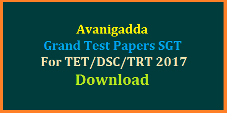 Avanigadda TET DSC TRT 2017 SGT Grand Test Question Papers and Keys Download, Pragathi Avanigadda Study Material for DSC TRT 2017 SGT and Perspective of Education Download, avanigadda-tet-dsc-trt-2017-sgt-grand-test-question-papers-key-download