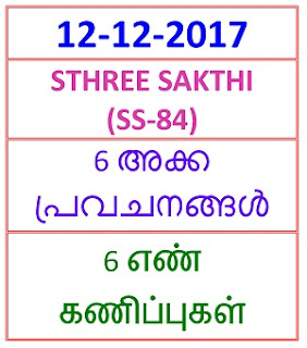 12-12-2017 6 NOS Predictions STHREE SAKTHI (SS-84)