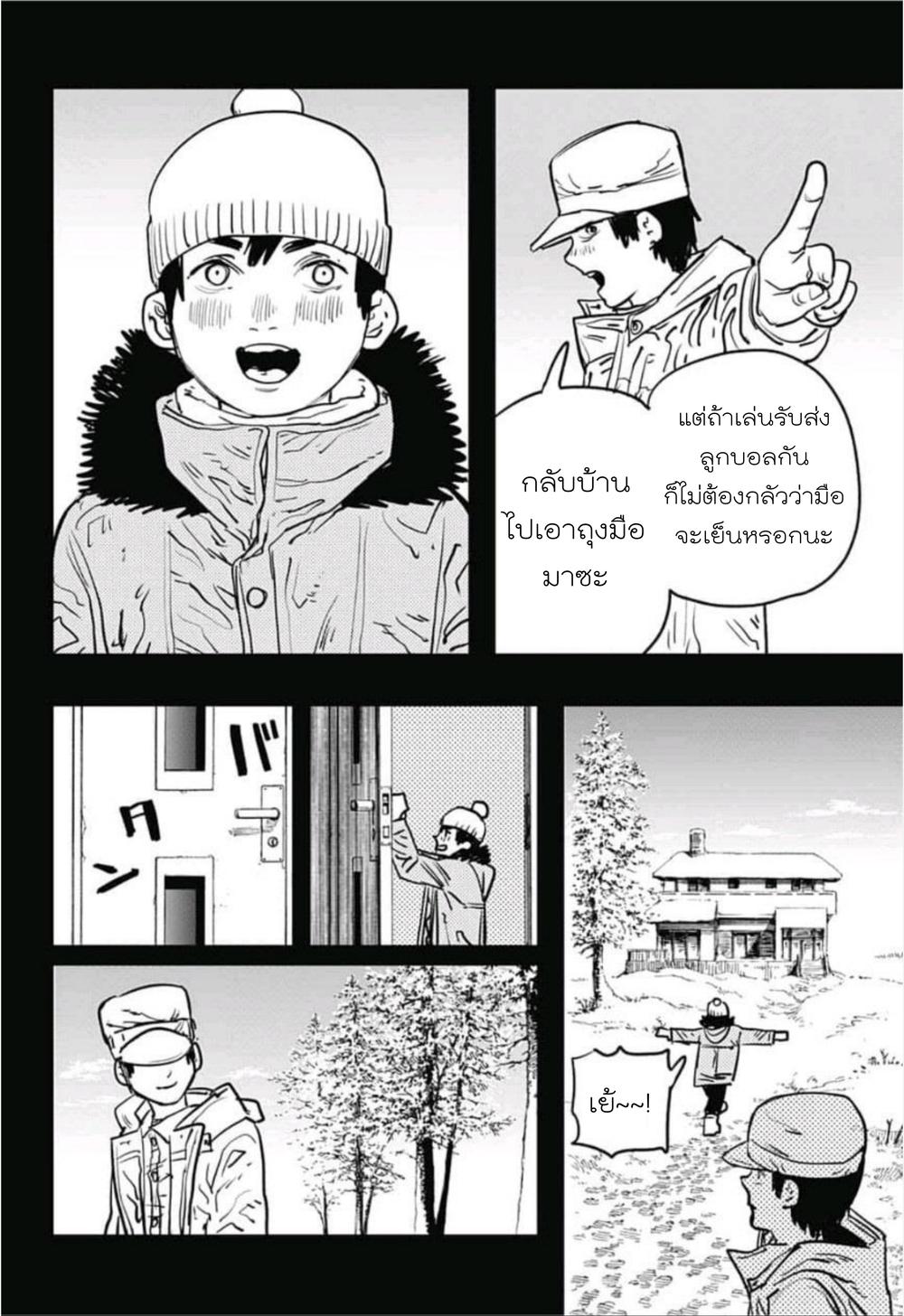 อ่านการ์ตูน Chainsaw Man ตอนที่ 13 หน้าที่ 8