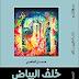 خلف البياض ديوان رقمي للشاعر حسن العاصي