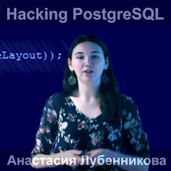 Курс «Hacking PostgreSQL» Анастасии Лубенниковой
