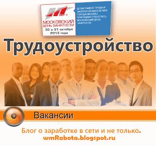 Трудоустройство, вакансии, с 30-31 октября 2013 в Москве на Красной пресне.