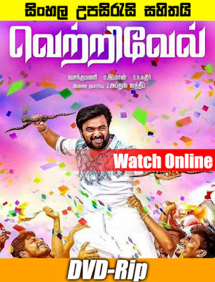 Vetrivel 2016 Full Movie Watch Online Free With Sinhala Subtitle