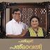 Padmasree Padmavathi - Amrita TV Serial from July 1, 2017
