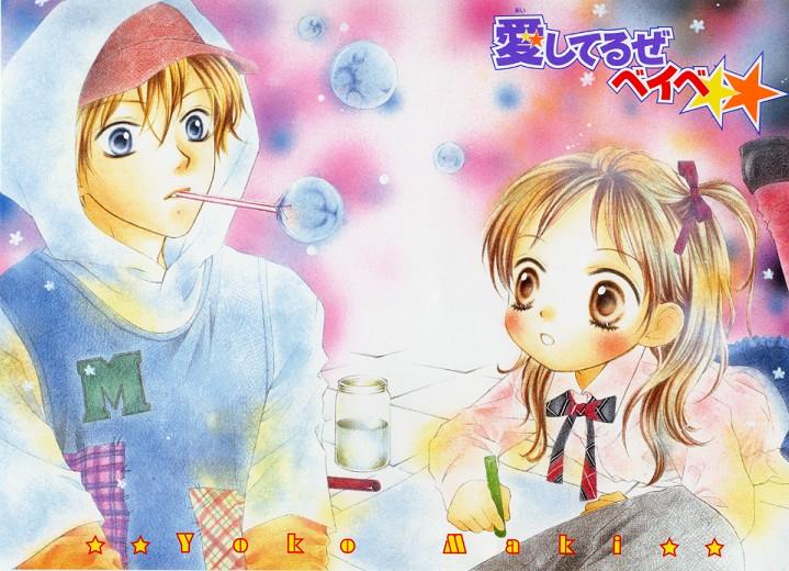 Likjen Create Cute Picture Gallery Aishiteruze Baby Anime