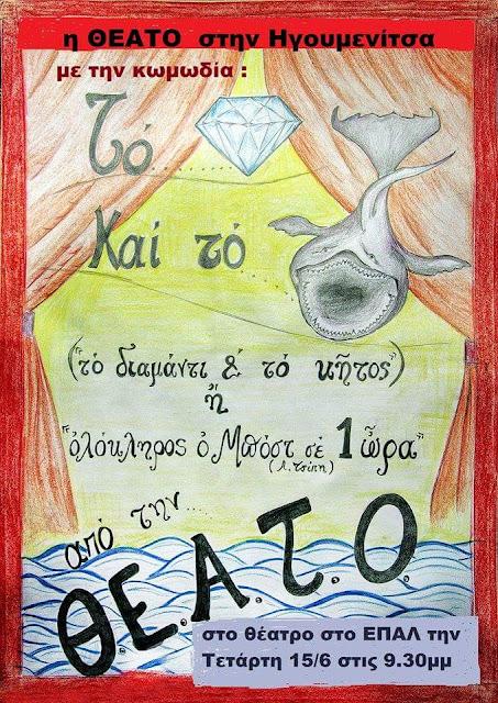 Η παράσταση της ΘΕΑΤΟ «Το Διαμάντι & το Κήτος ή ολόκληρος ο Μποστ σε 1 ώρα» αύριο στην Ηγουμενίτσα