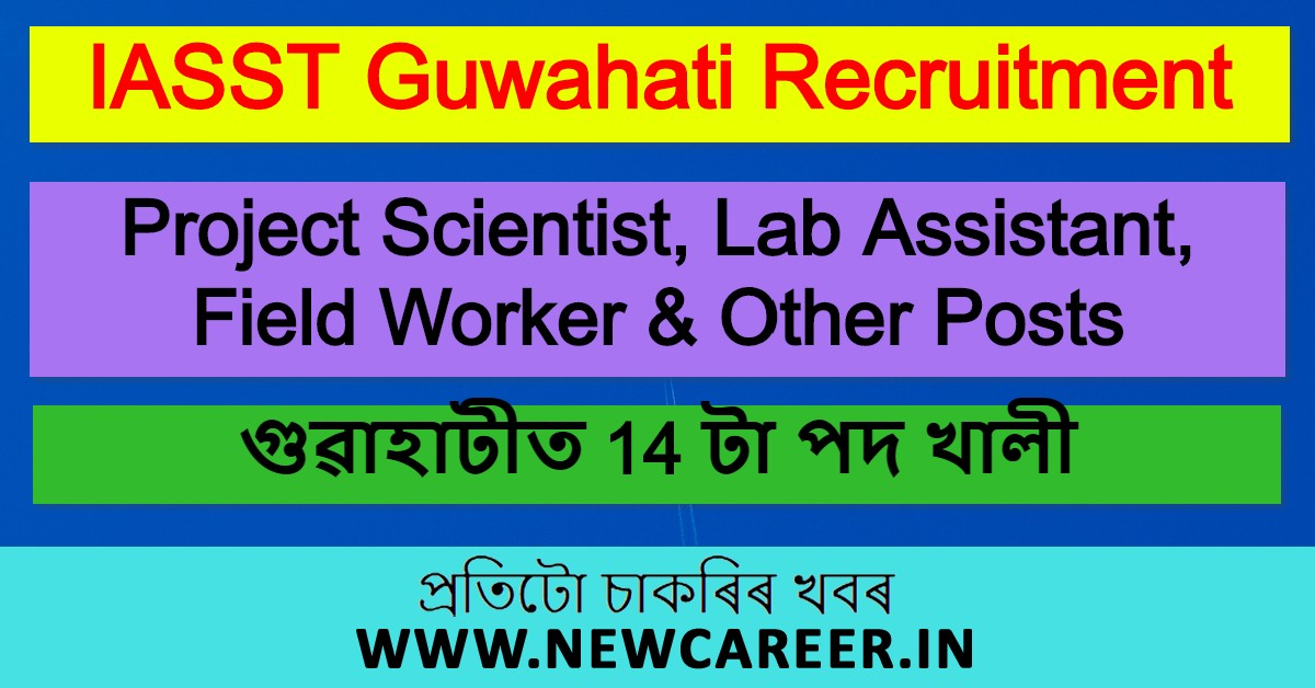 IASST Guwahati Recruitment 2020: Apply Online For 14 Project Scientist, Lab Assistant, Field Worker & Other Posts