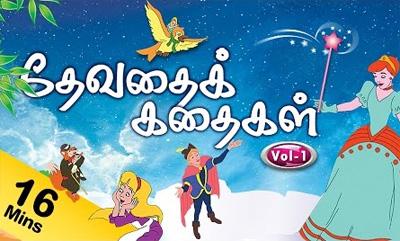Fairy Tales Stories in Tamil Vol 1
