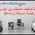 شركة فياط توظيف مستشارين تجاريين برخصة السياقة وباك+2