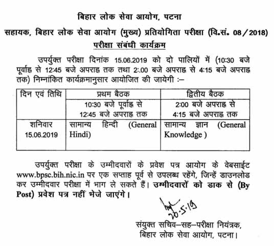BPSC Assistant Exam