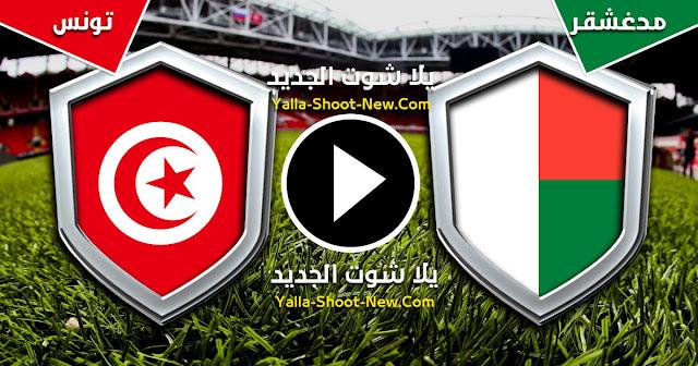 مشاهدة مباراة مدغشقر وتونس بث مباشر 11-07-2019 في كأس الأمم الأفريقية