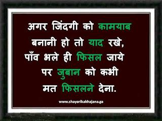 best Hindi Shayari form Shayarikakhajana