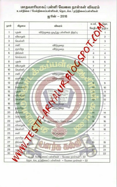 DSE & DEE School Calendar (2016-17)