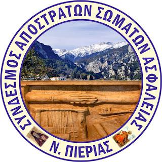Σύνδεσμος Αποστράτων Σωμάτων Ασφαλείας Ν.Πιερίας - Κοπή πίτας, Γ.Σ. & Αρχαιρεσίες