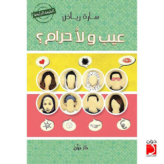 تحميل كتاب دليل المرأة الحامل pdf