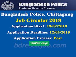 Bangladesh Police, Chittagong Job Circular 2018