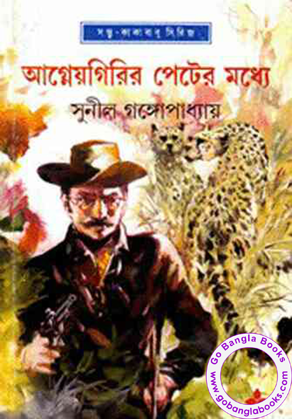 sunil gangopadhyay kakababu series pdf free download