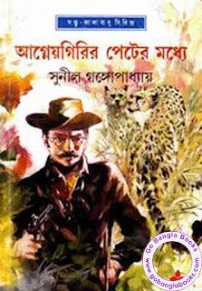 Agnee Girir Peter Moddhe by Sunil Gangopadhyay
