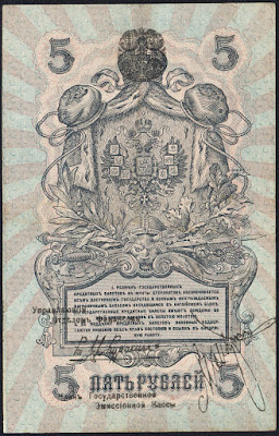 North Russia paper money 5 Rubles banknote 1918