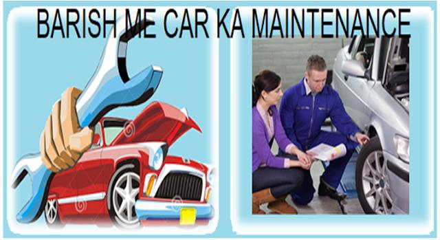 मानसून के मौसम में कार को कैसे रखना चाहिए। ( MANSOON KE MOUSAM ME CAR KO KAISE RAKHNA CHAHIYE .)