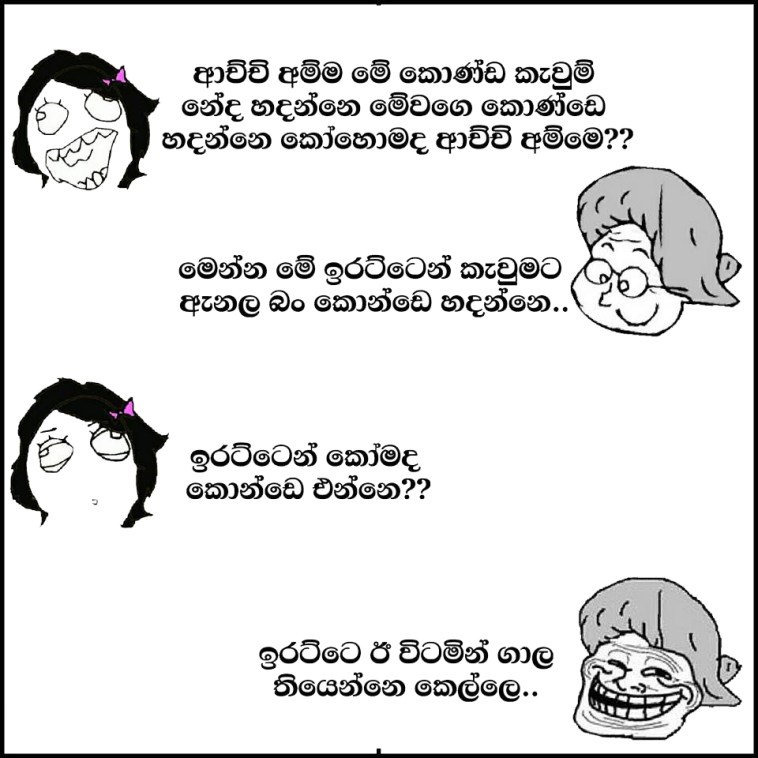 Sinhala Newyear 2017 jokes - Sinhala Funny Jokes » Sri Lankan best ...