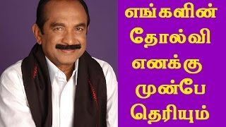 I know we can't win in the election | Vaiko