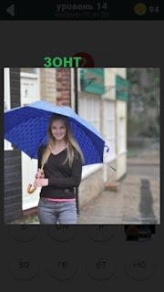 идет девушка под синим зонтом на улице на 14 уровне в игре 470 слов