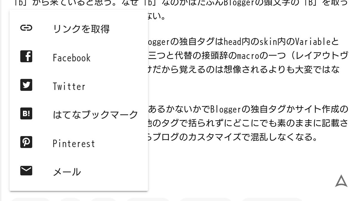 BloggerのContempoテーマの共有ボタンにはてなブックマークを追加して開いている状態