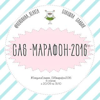 http://sovushkaslavia.blogspot.ru/2016/10/cas-2016-iv.html