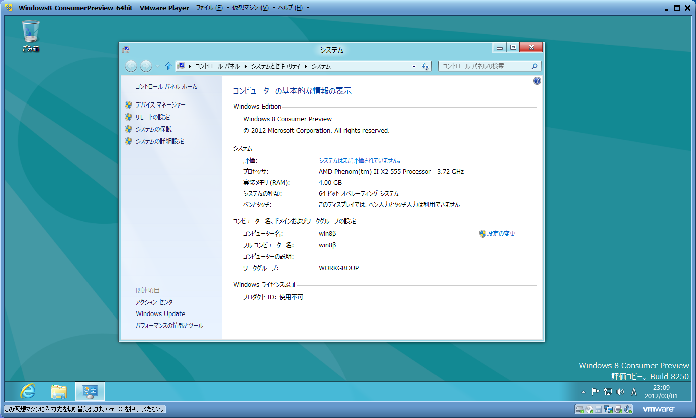 Windows 8 Consumer PreviewをVMware Playerで試す 3 -5