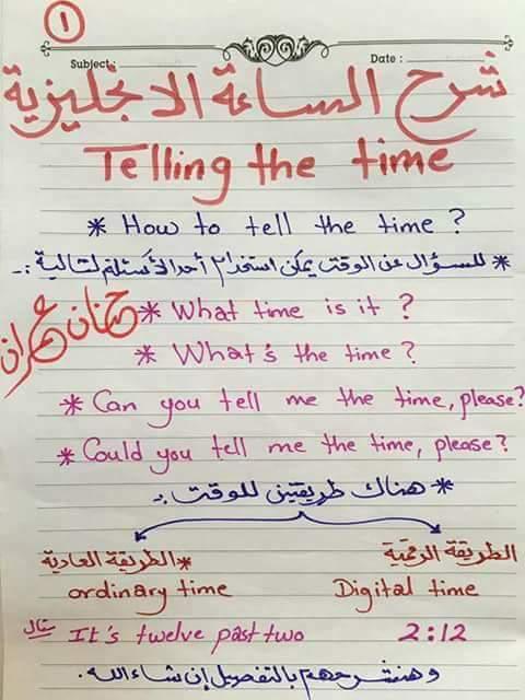 telling the time  شرح رائع للسؤال عن الوقت باللغة الإنجليزية  how to tell the time ؟