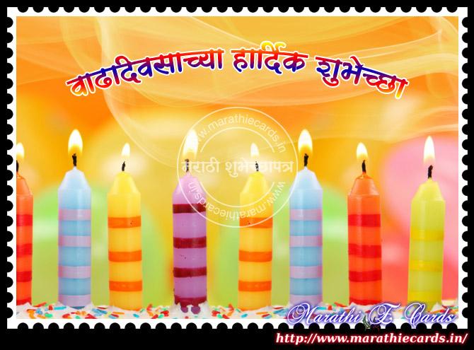 Birthday New Marathi Wallpaper New Marathi Walllpaper Www Best